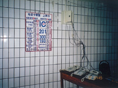 cn-phone-2002b