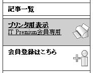 itmedia-premium